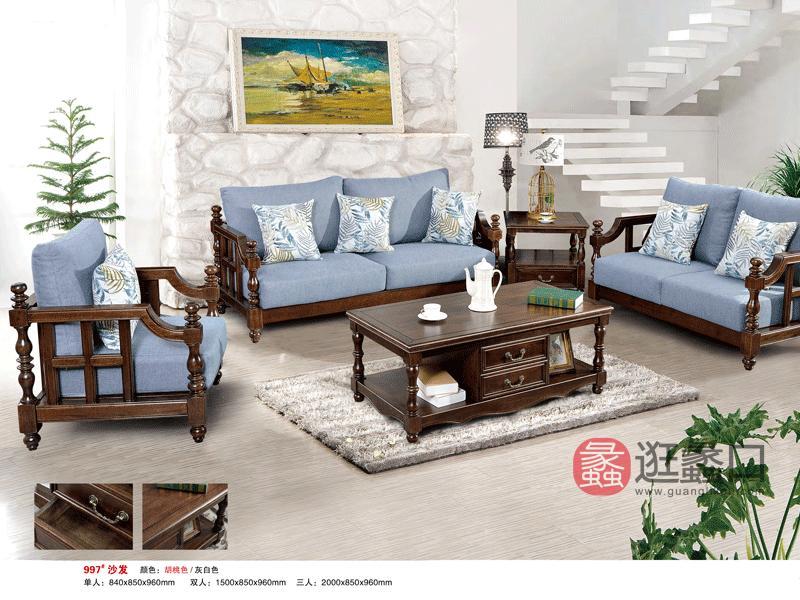 奥斯·汀家具美式客厅沙发997#沙发组合