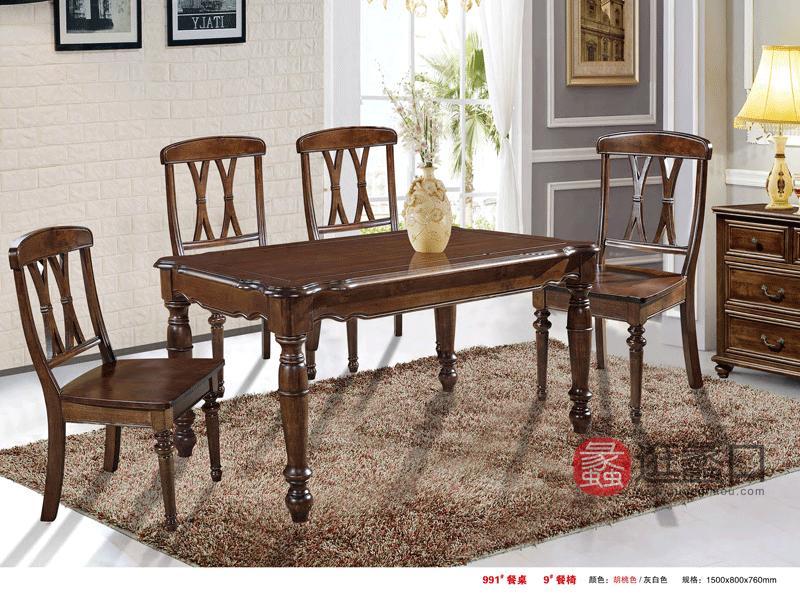 奥斯·汀家具美式餐厅991#餐桌+9#餐椅