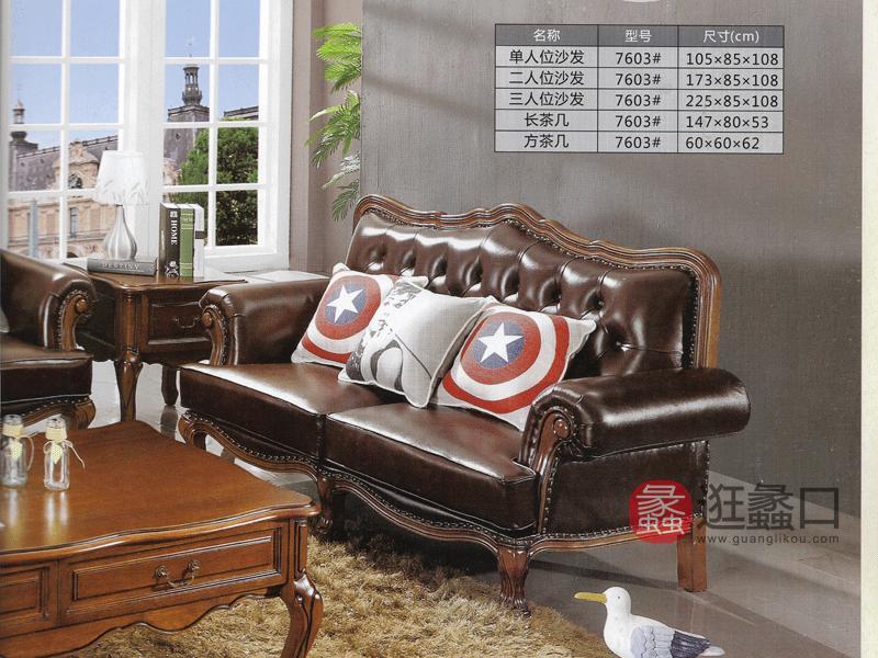 奥斯·汀家具现代新美式客厅黄金胡桃木舒适多人位双人位单人位沙发组合加茶几(皮色可选择,家具尺寸可定制)