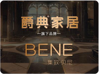 爵典家居·集致·贝尼家具