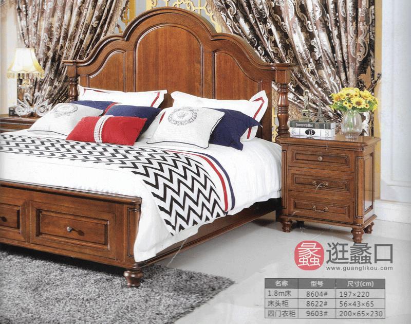 奥斯汀家具现代新美式胡桃木双人大床和两个床头柜和衣柜组合