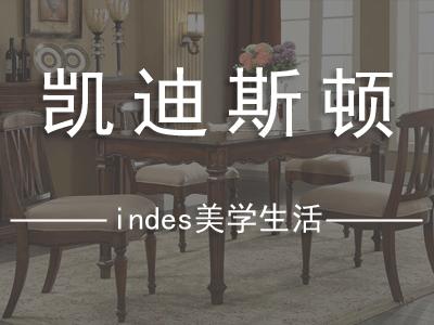 凯迪斯顿家具