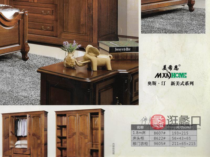 奥斯汀家具美式套房实木家具床+床头柜+衣柜组合