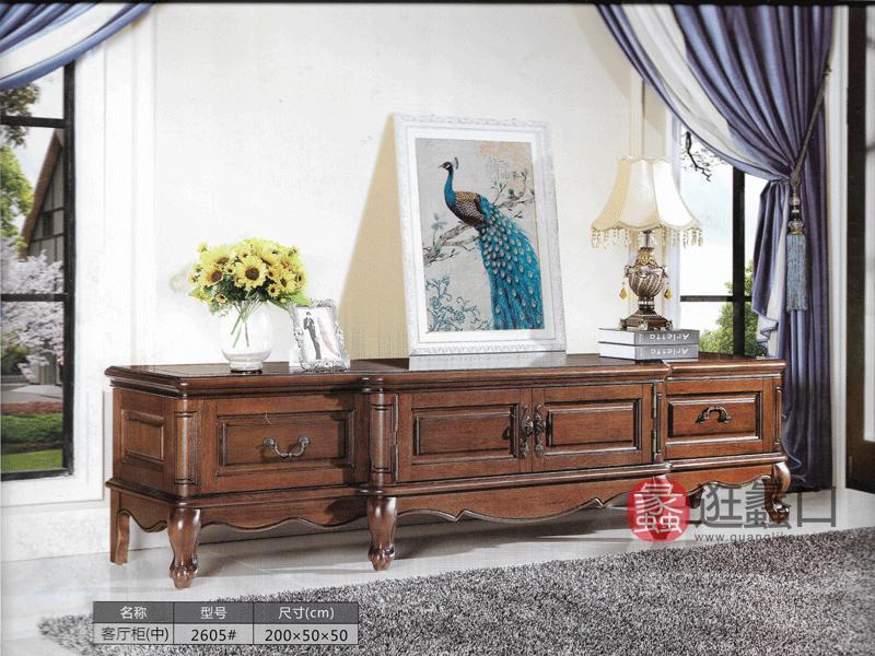 奥斯汀家具美式套房实木家具电视柜组合2605#