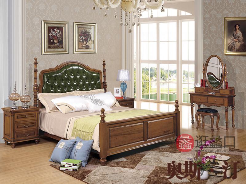 奥斯汀家具美式套房实木家具床+床头柜+梳妆台