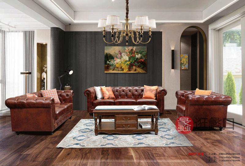 奥斯汀家具美式套房实木家具真皮沙发组合9203#沙发