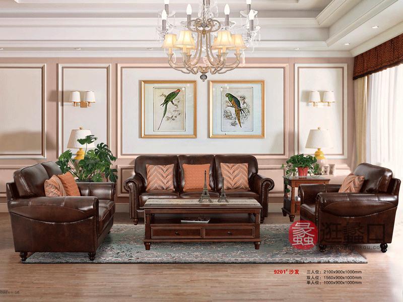 奥斯汀家具美式套房实木家具客厅1+2+3真皮实木沙发组合9201#沙发