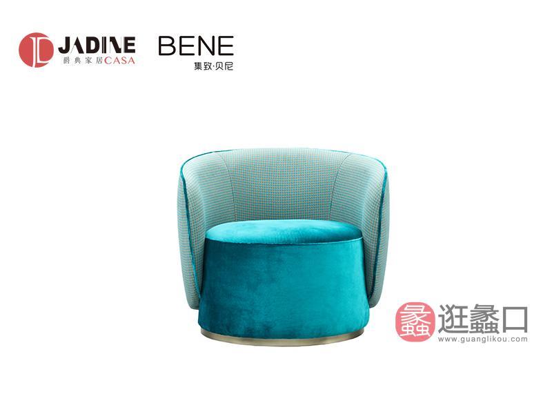 爵典家居·集致贝尼现代意式时尚雅致休闲椅