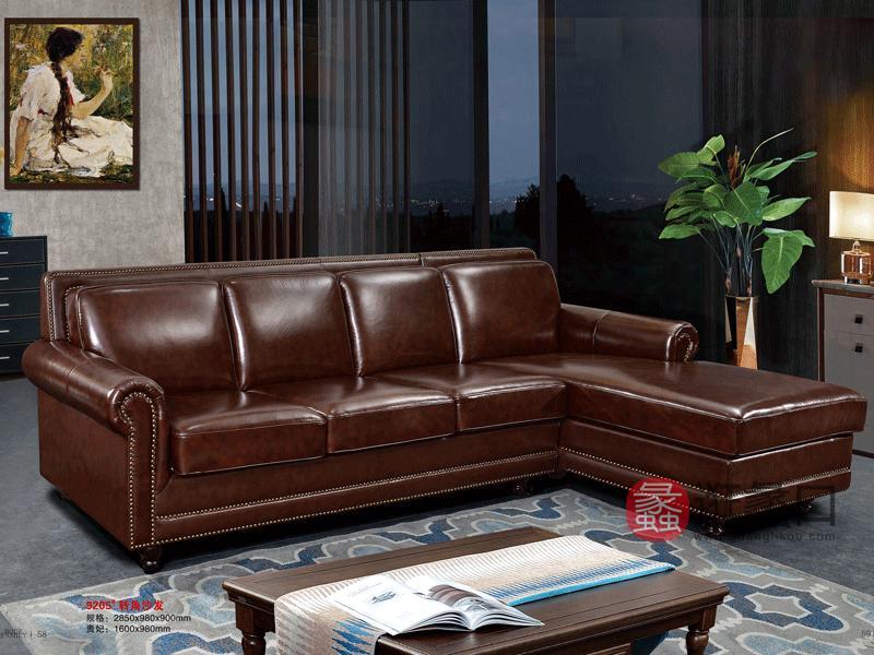 奥斯汀家具美式套房实木家具实木真皮沙发9205#转角沙发