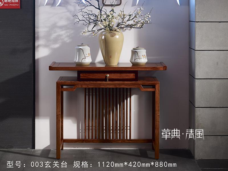 华典清风·欧尚格家居家具新中式客厅红木刺猬紫檀玄关柜002