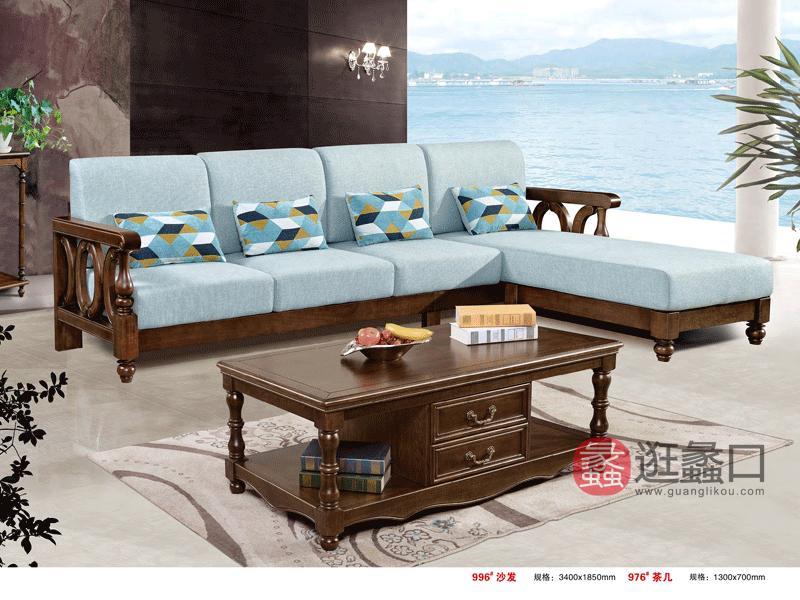 奥斯汀家具美式套房实木沙发和茶几组合996#沙发+976#茶几