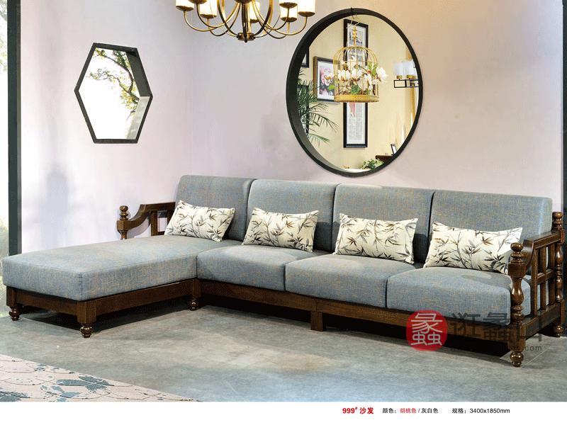 奥斯汀家具美式套房实木家具布艺沙发999#沙发