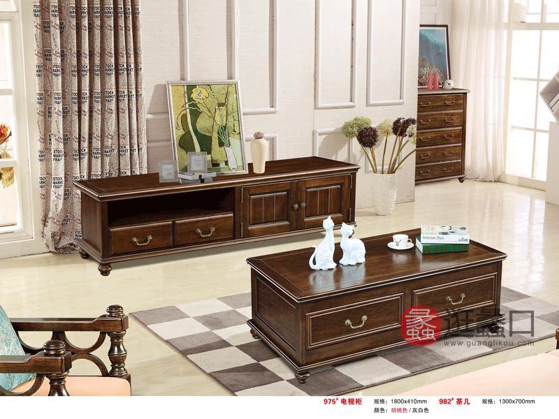 奥斯汀家具美式套房实木家具975#电视机柜和982#茶几组合