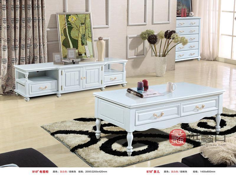 奥斯汀家具美式套房实木家具多功能919#电视柜和978#茶几组合
