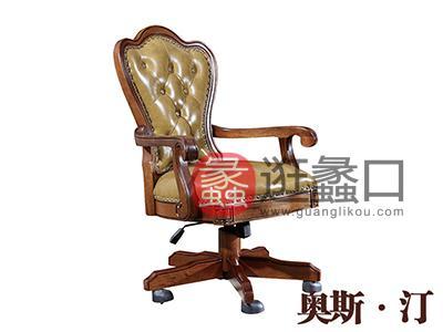奥斯汀家具美式套房实木家具多功能休闲椅