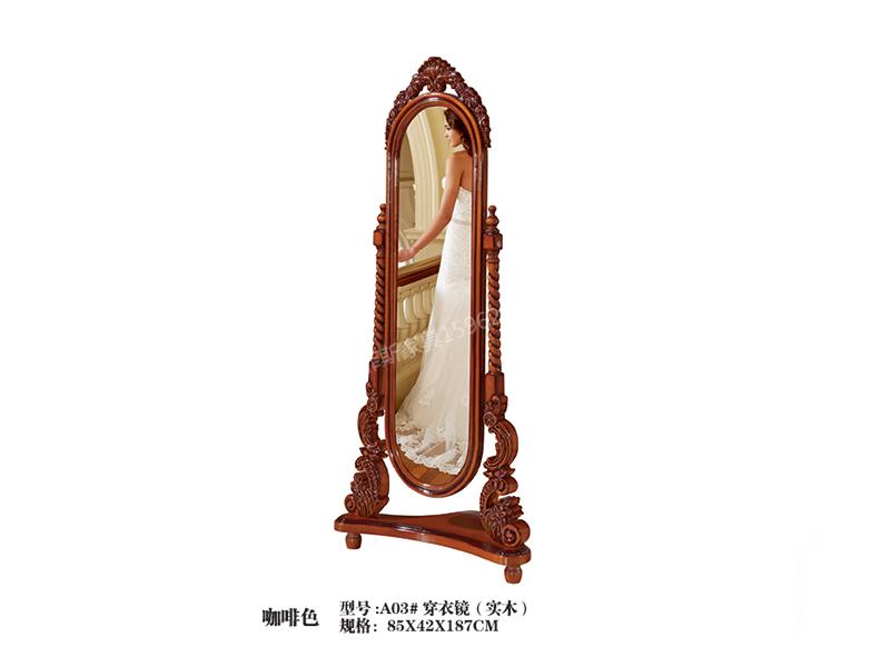 爱普菲斯家具欧式卧室咖啡色实木穿衣镜A03#