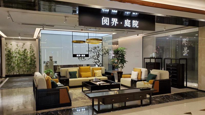 阅界新中式家具