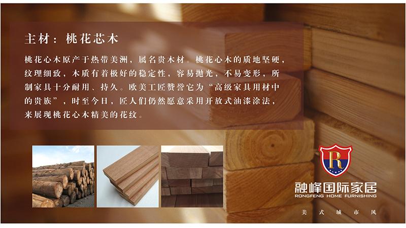 爵典家居·融峰国际家居-艾加里梵美系列 卧室桃花芯木实木芝加哥床AJ02-L1