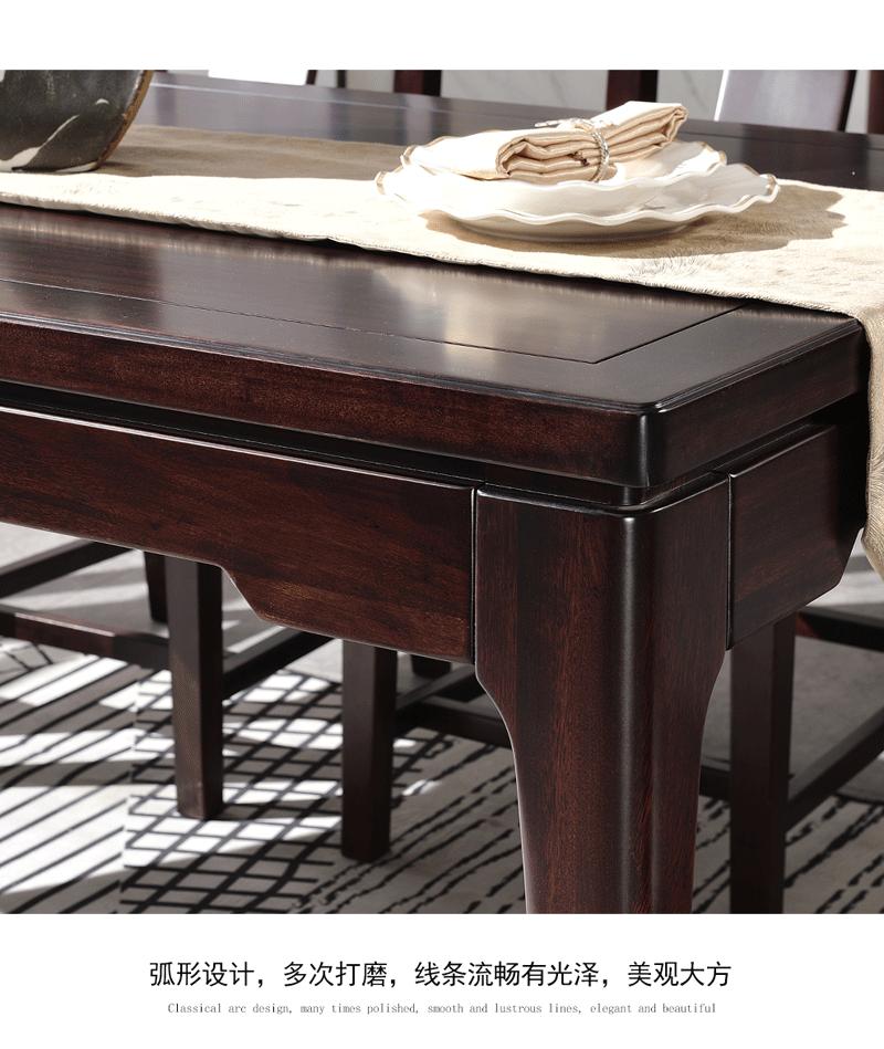 实木餐桌椅组合套装 新中式餐桌 全实木金檀木 吃饭桌 现代简约 中式家具 单餐桌 餐桌TX602CZ